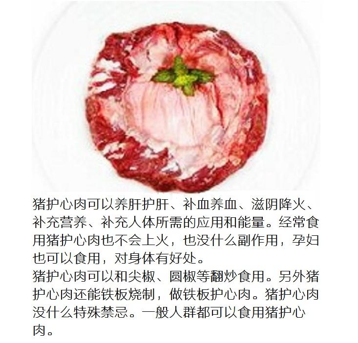 护心肉1.jpg