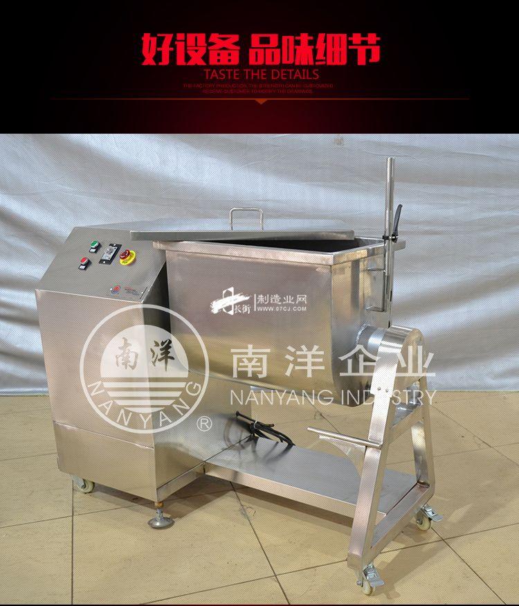 南洋-混合机——槽型可倾式_10.jpg