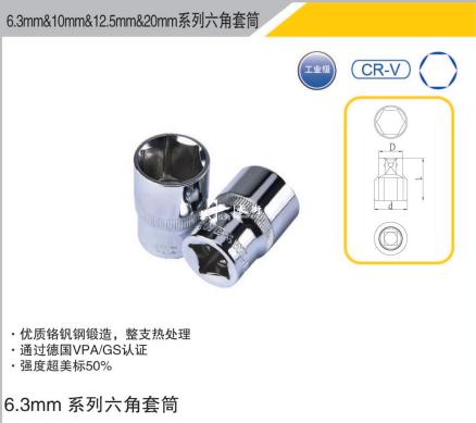 6.3mm&10mm&12.5mm&20mm系列六角套筒1.png