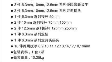 120件6.3mm+10mm+12.5mm系列套筒组套3.png