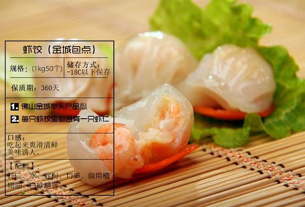 水晶虾饺1.jpg