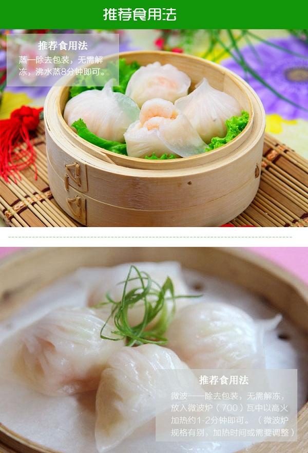 水晶虾饺2.jpg