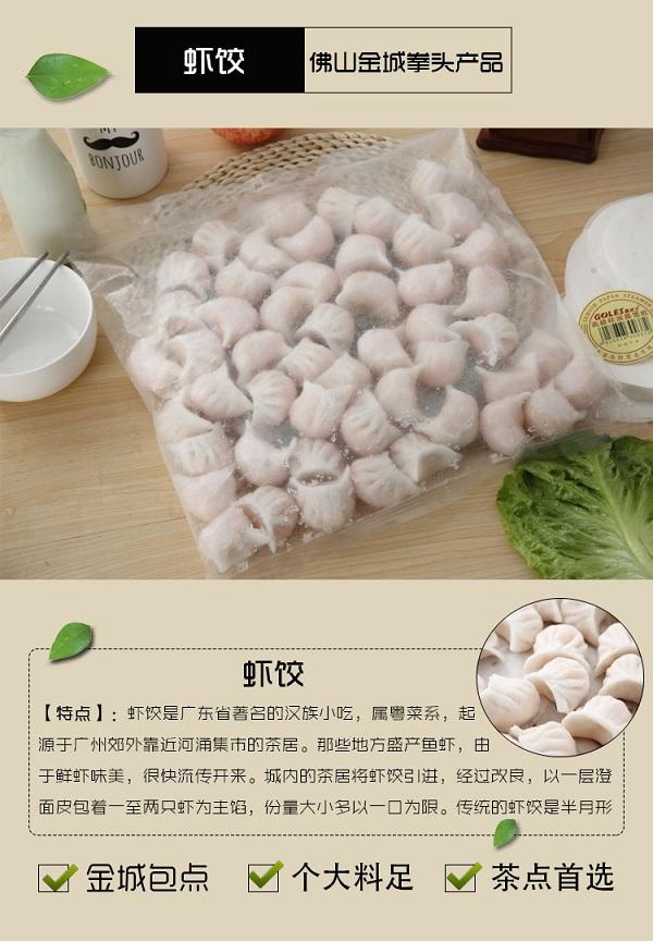 水晶虾饺3.jpg