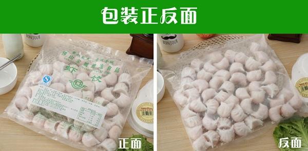水晶虾饺4.jpg