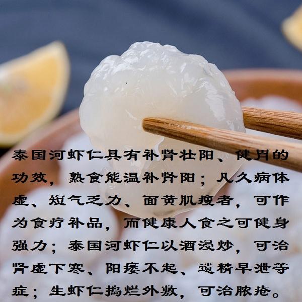 水晶河虾仁2.jpg