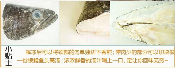 银鳕鱼头1.jpg