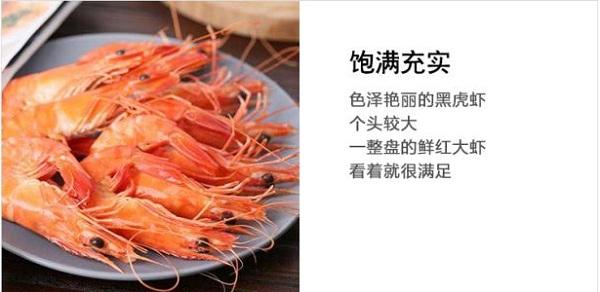 黑虎虾3.jpg
