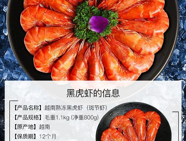 黑虎虾2.jpg