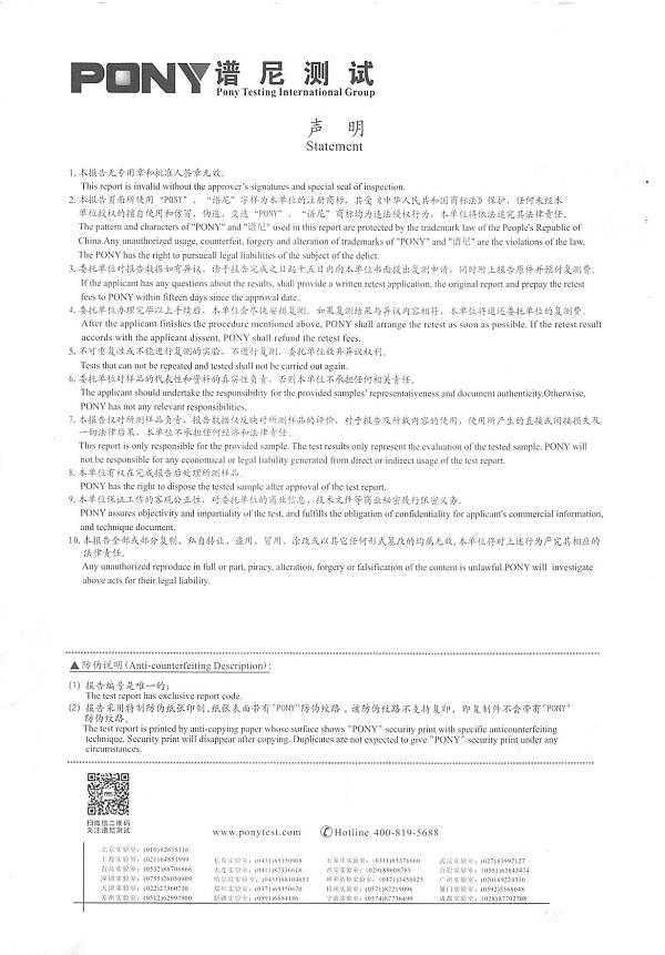 2018年产品检验报告_页面_02.jpg