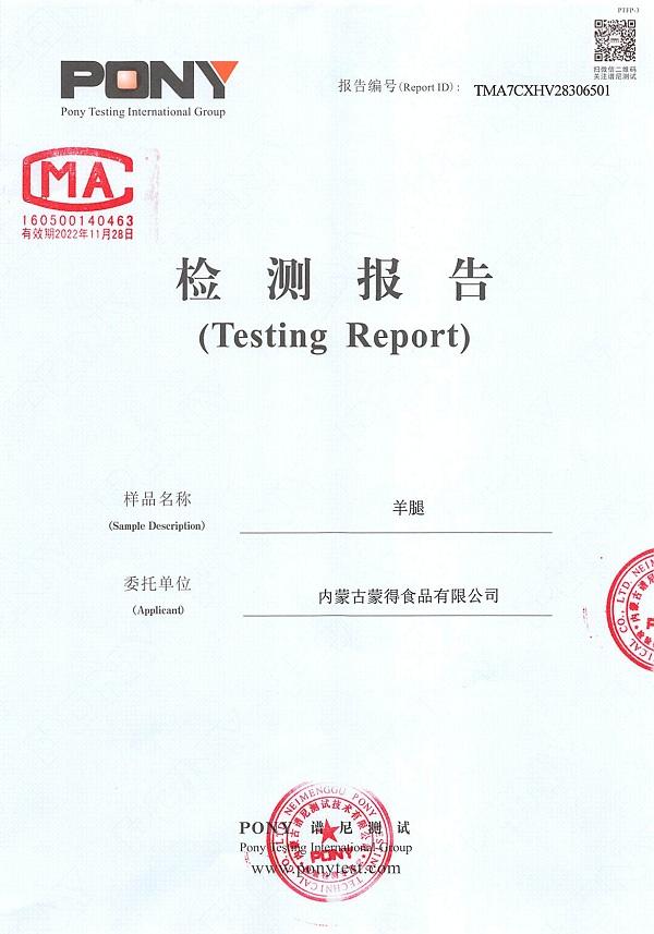 2018年产品检验报告_页面_05.jpg