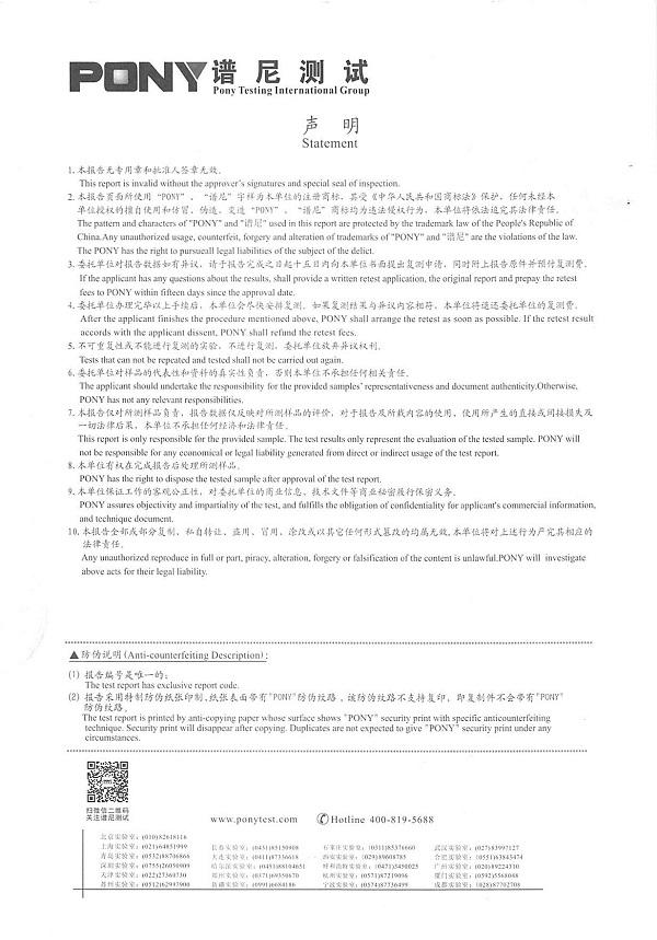 2018年产品检验报告_页面_06.jpg