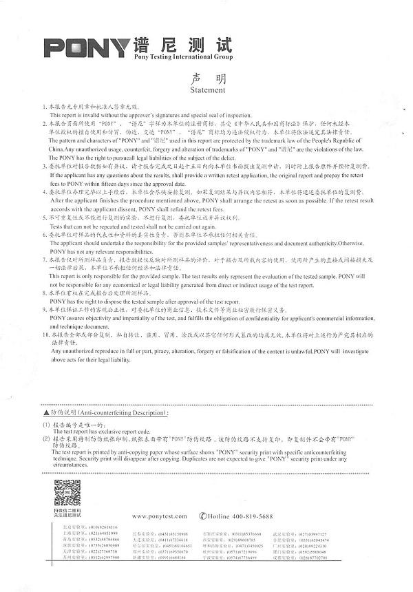 2018年产品检验报告_页面_10.jpg