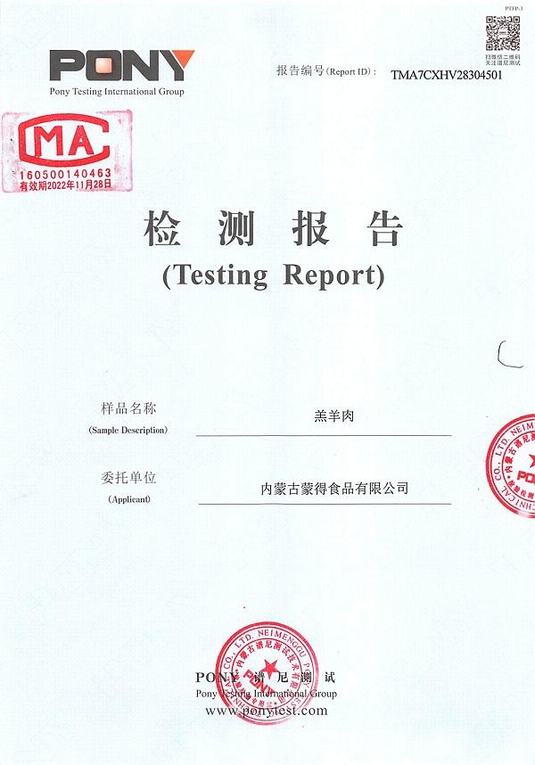 2018年产品检验报告_页面_09.jpg